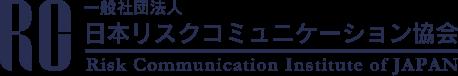 一般社団法人 日本リスクコミュニケーション協会 Risk Communication Institute of JAPAN