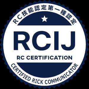 RC技能認定第一種