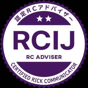 認定RCアドバイザー
