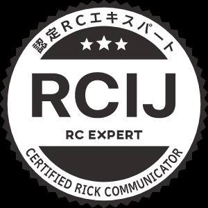 認定RCエキスパート