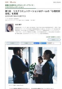スク対策.com連載記事