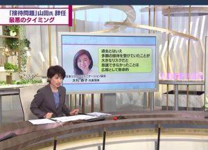 日本リスクコミュニケーション協会代表理事日経プラス10コメント